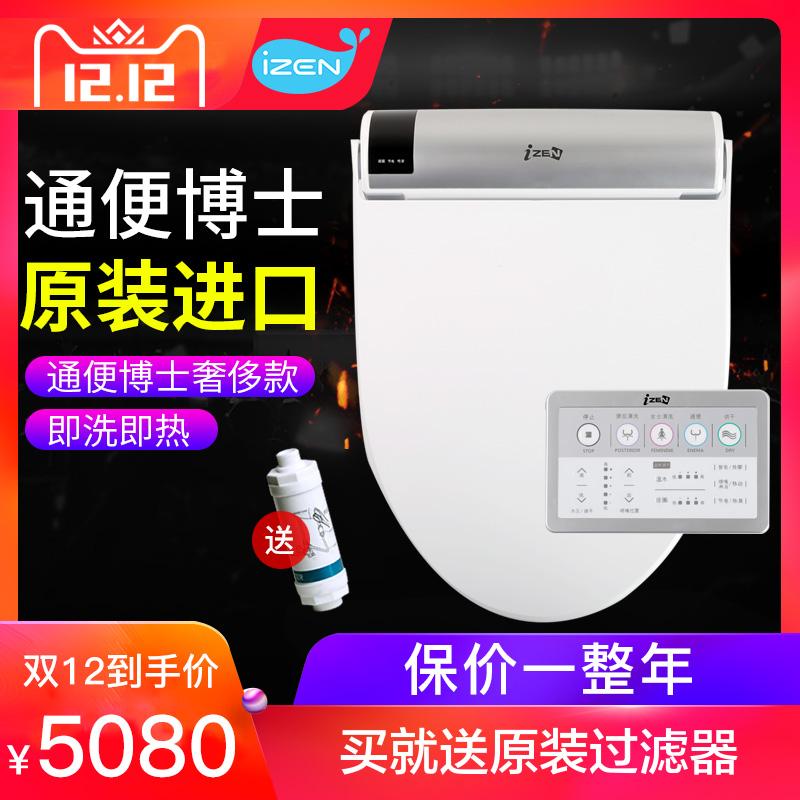 爱真 韩国进口洁身器冲洗器 便秘通便灌肠遥控款智能马桶盖