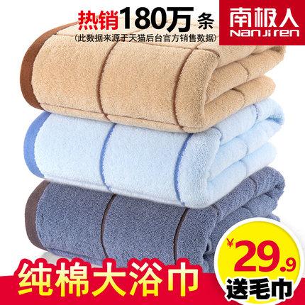 送毛巾]南极人浴巾纯棉全棉大号家用成人男女可爱婴儿韩版柔软