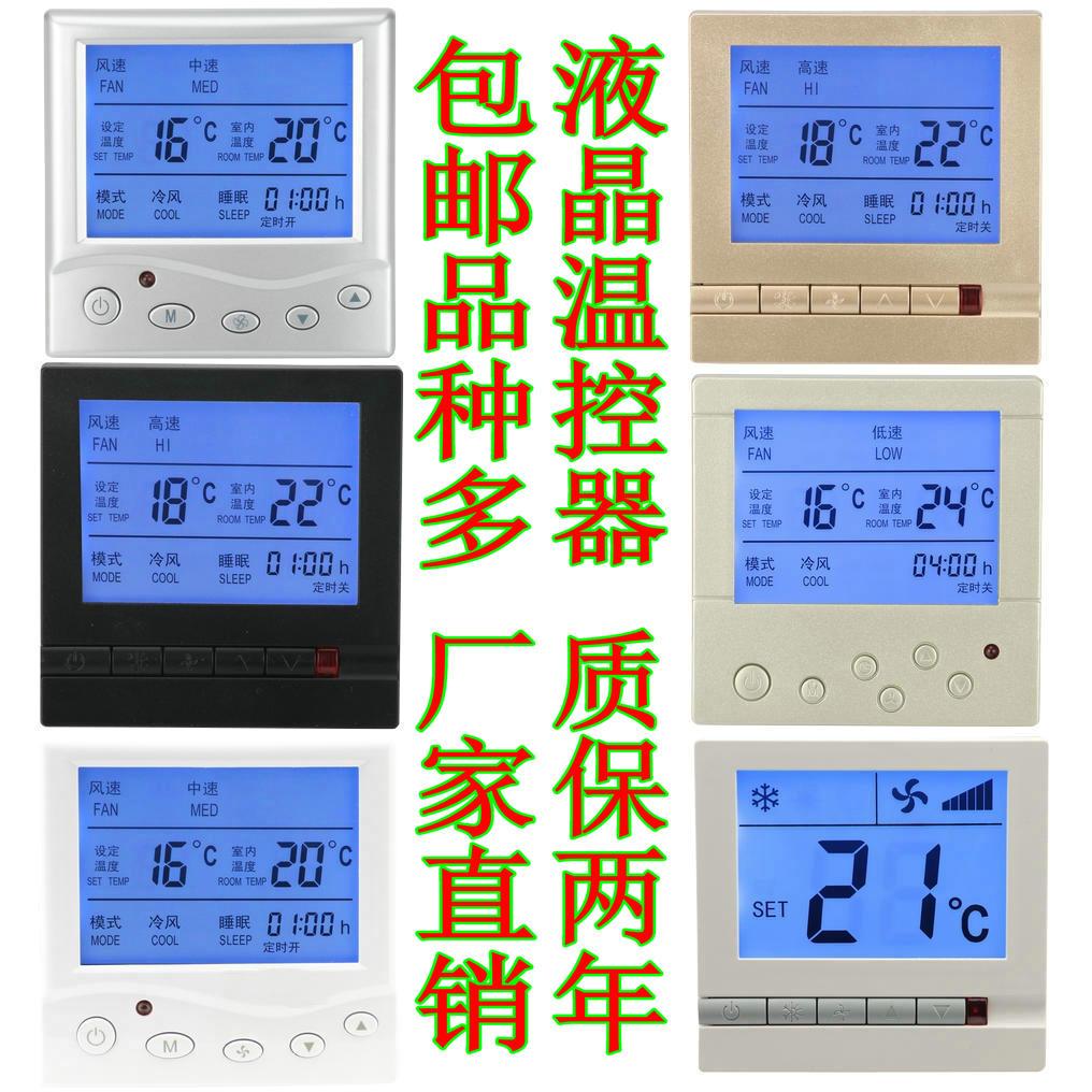 В центр кондиционер температура контролер вентилятор блюдо трубка жидкий кристалл термостат три скорости переключатель панель примерно модели