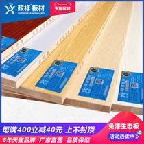 政祥马六甲板材17mmE1级环保衣柜木板实木装修生态木工板免漆板