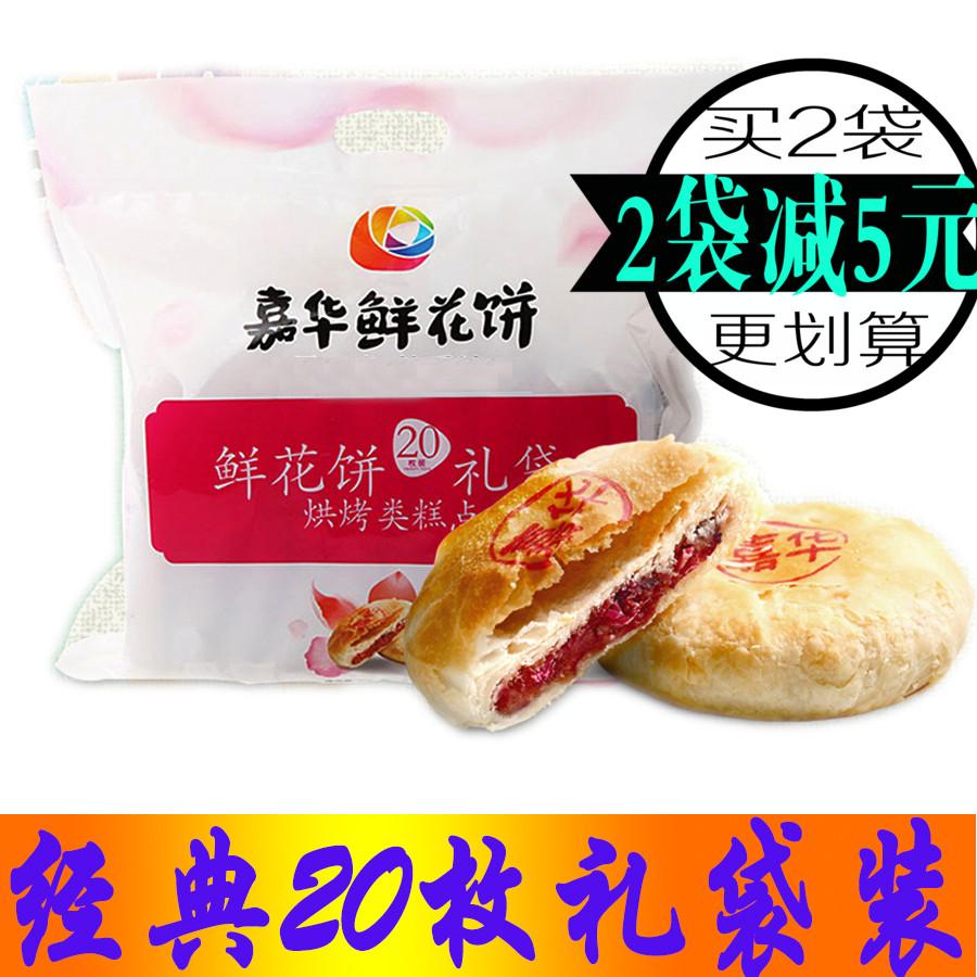 嘉华鲜花饼云南嘉华经典玫瑰花饼糕点1000g20枚装糕点心