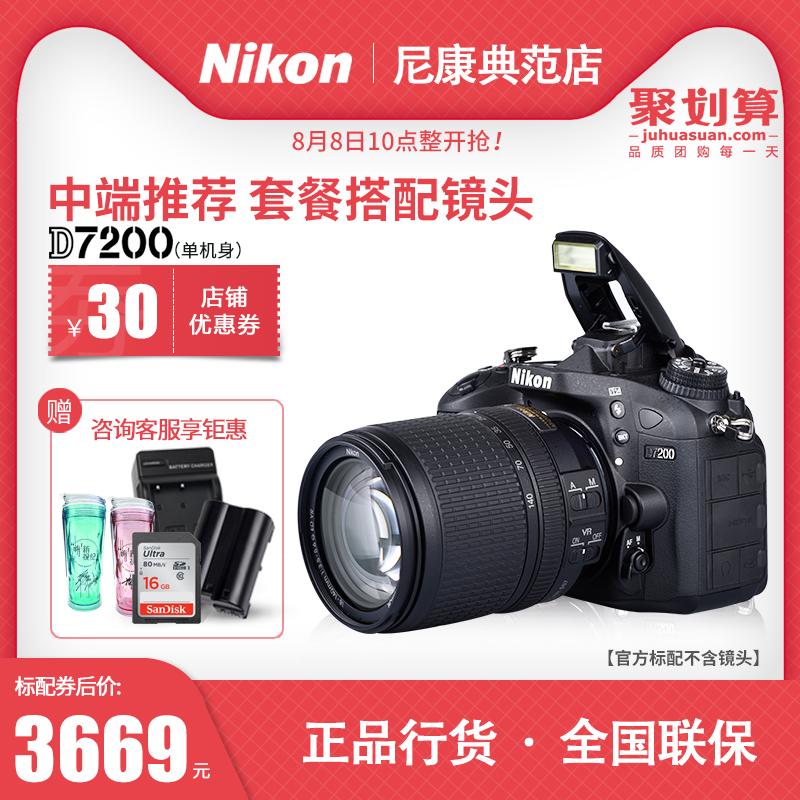 尼康D7200单机身18-105mm/140mm/200mm套机专业数码单反相机旅游