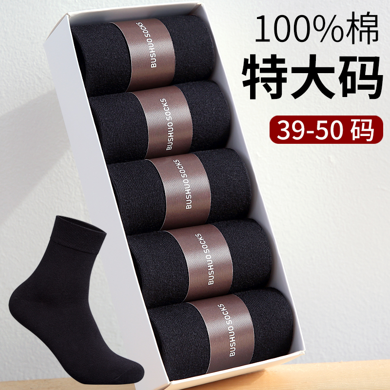 Mens socks pure cotton deodorant and sweat absorbing medium tube socks pure black summer thin socks all cotton autumn winter oversize mens socks