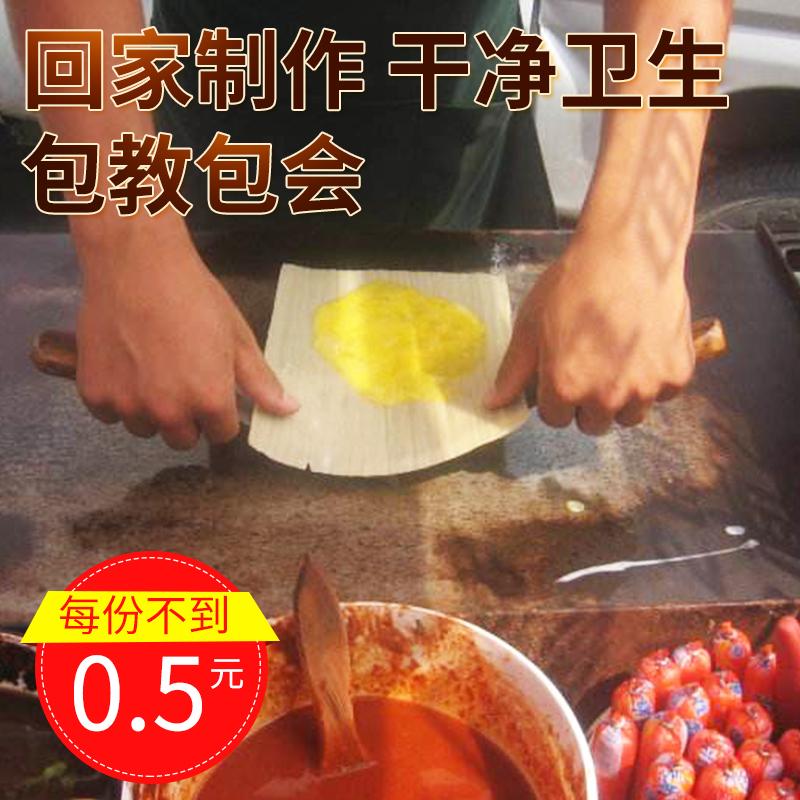 正宗烤冷面片的炒冷面皮家庭装专用酱料家用东北朝鲜小吃批发包邮11-29新券