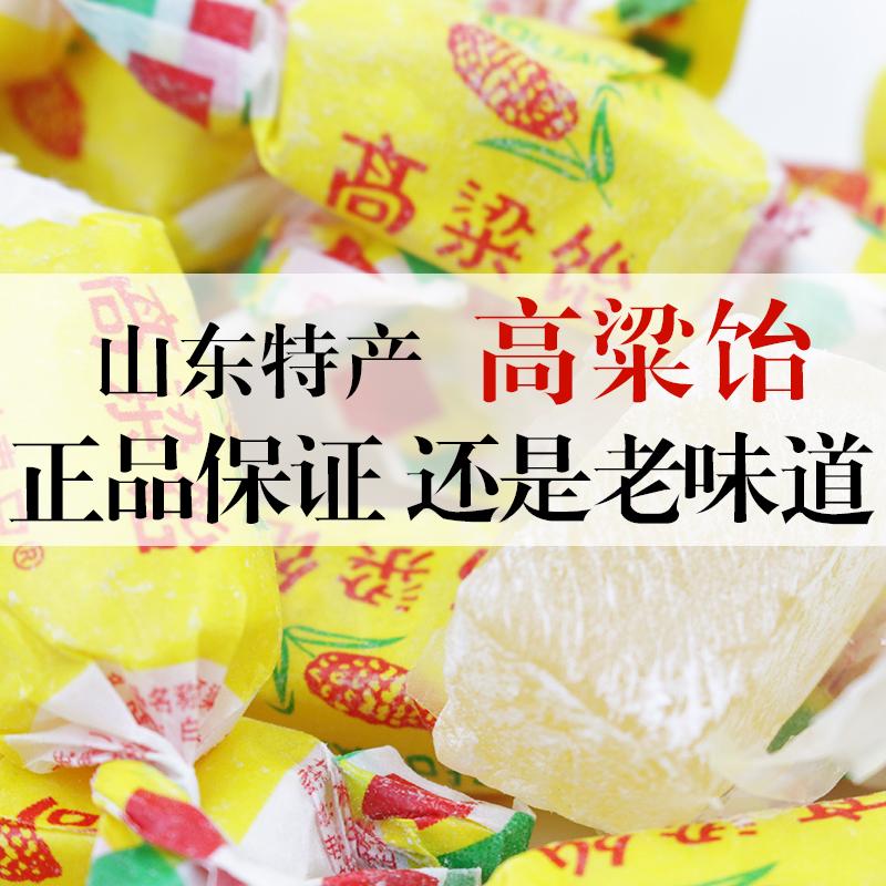 高粱饴软糖散装老式8090后怀旧零食糖果山东特产年货喜糖礼包2斤