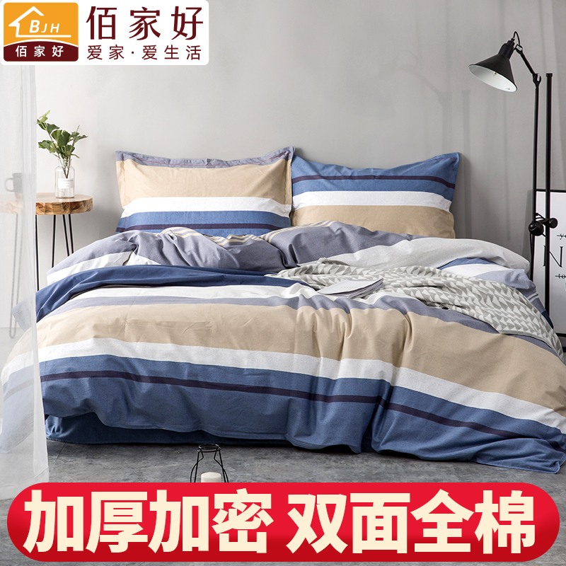 Thickened cotton quilt cover 150x200 quilt cover 200x230 single 1.5 single student dormitory 1.8x2.0