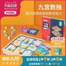 【奶油妈推荐】九宫格木制数独游戏棋小学生教具儿童益智力玩具
