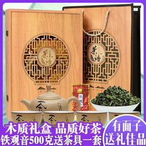 安溪铁观音礼盒装茶具特级新茶浓香型乌龙茶送礼佳品长辈礼品茶叶