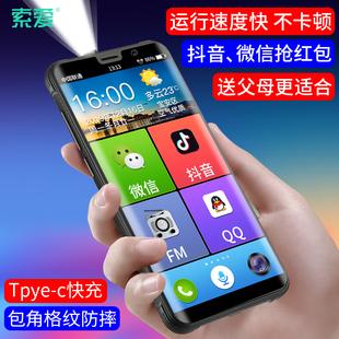 M6全网通4G智能安卓老年人手机双卡双待超长待机学生备用机 索爱