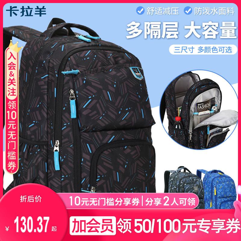 卡拉羊双肩包男大容量高中学生书包初中生女时尚潮流休闲旅行背包