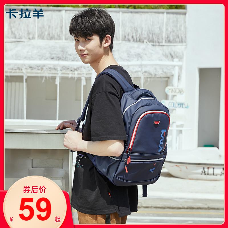 卡拉羊双肩包男包女包大高中学生书包初中生韩版潮流休闲旅行背包