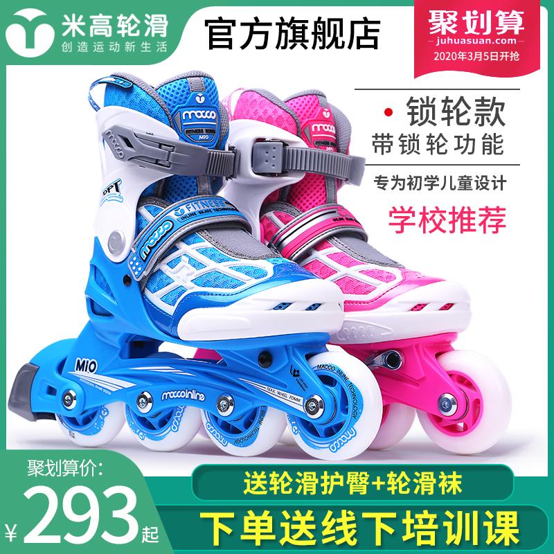 米高轮滑鞋儿童全套装溜冰鞋旱冰鞋闪光可调男女初学者直排轮mi0 thumbnail