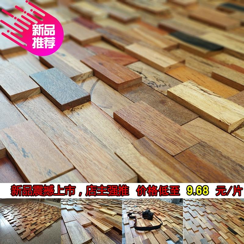 装修材料实木墙面船木马赛克客厅餐厅电视背景墙家装主材建材木板