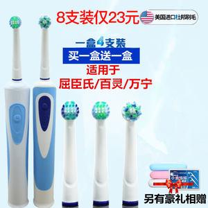 电动牙刷头适用博朗欧乐3709/D12/D16替换通用比B万宁百灵屈臣氏