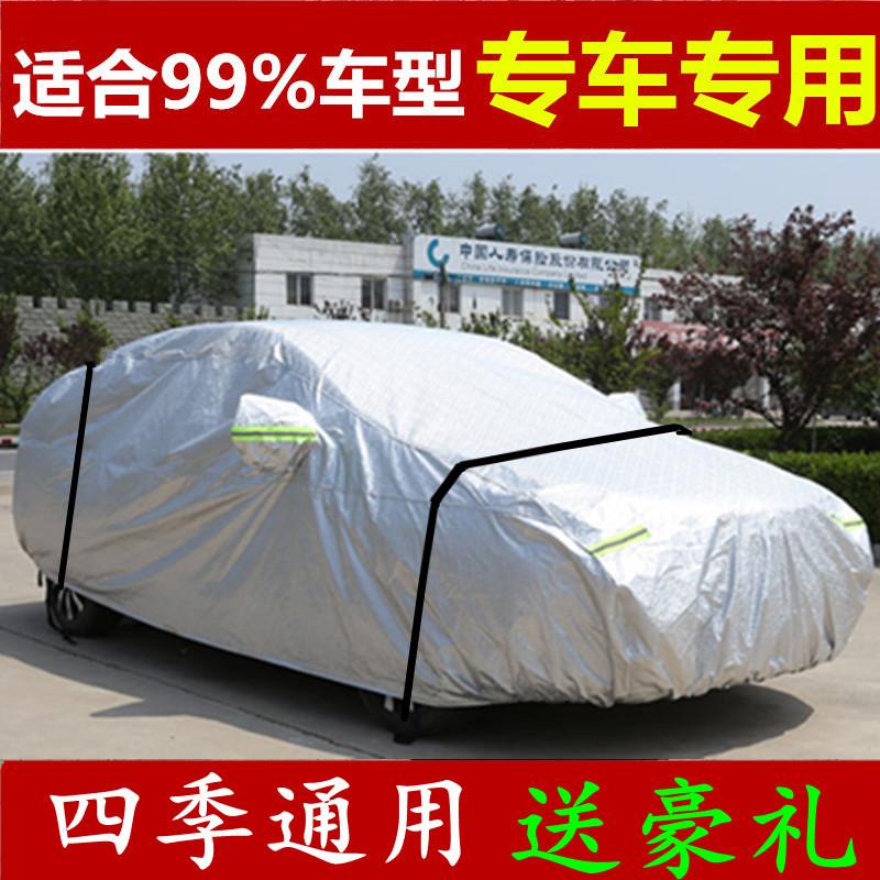 汽车棚专用外套防晒防雨篷盖布防霜雪外罩防尘小轿车套子车衣车罩