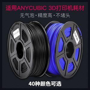 炫亮3D打印耗材适用于Anycubic 3d打印机PLA1.75mm3.0mm材料线ABS