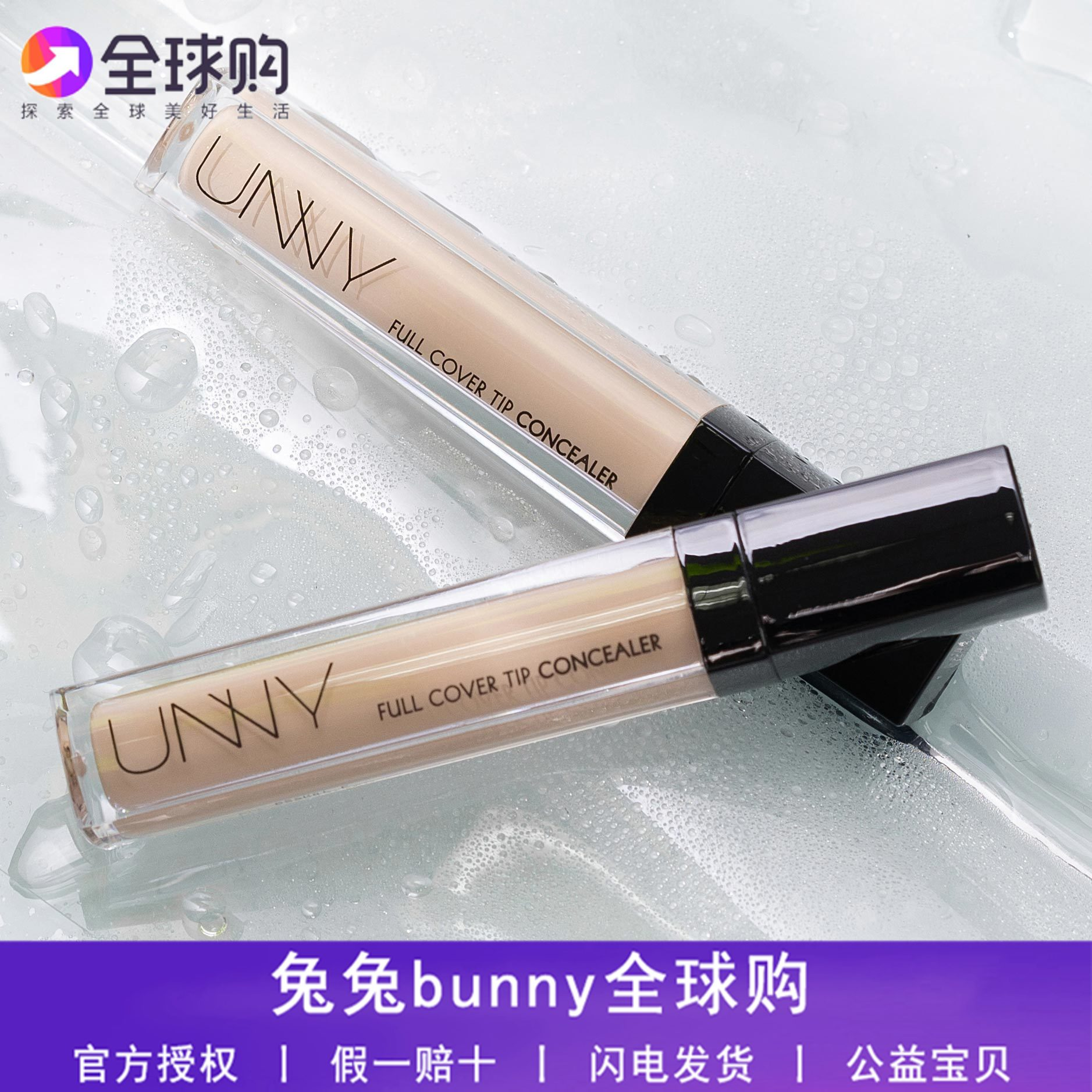 韩国unny遮瑕液悠宜遮盖雀斑脸部膏(非品牌)
