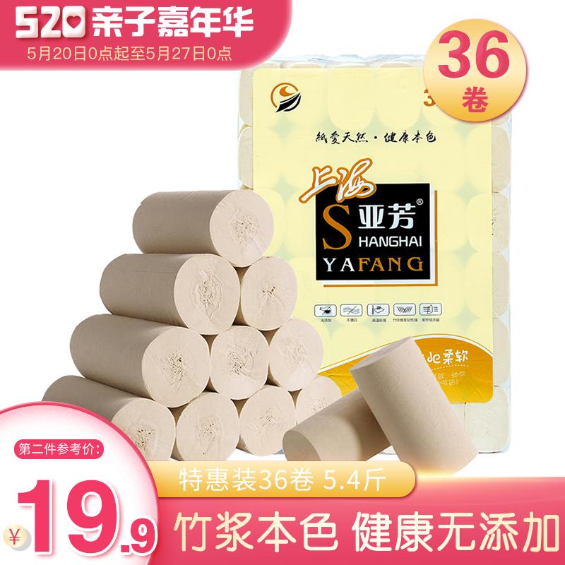 亚芳本色卫生卷纸5.4斤36卷无芯卷筒厕纸手纸家用家庭实惠装整箱