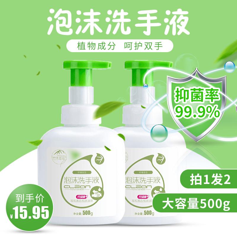 Bamboo wood age, children foam, hand sanitizer, foam, portable household supplement, 500g two bottle.