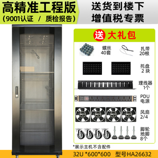 振普HA26632机柜1.6米网络机柜32u标准交换机箱 含增票 特价