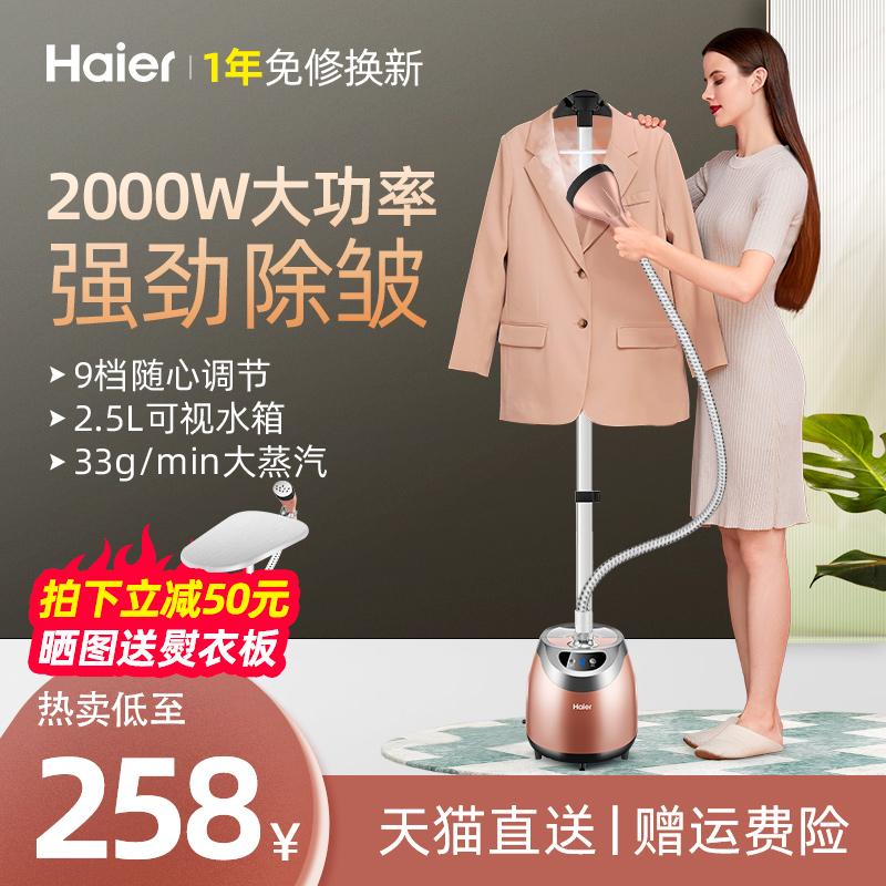 海尔挂烫机家用手持蒸汽熨斗立式小型熨烫机商用服装店烫衣服专用