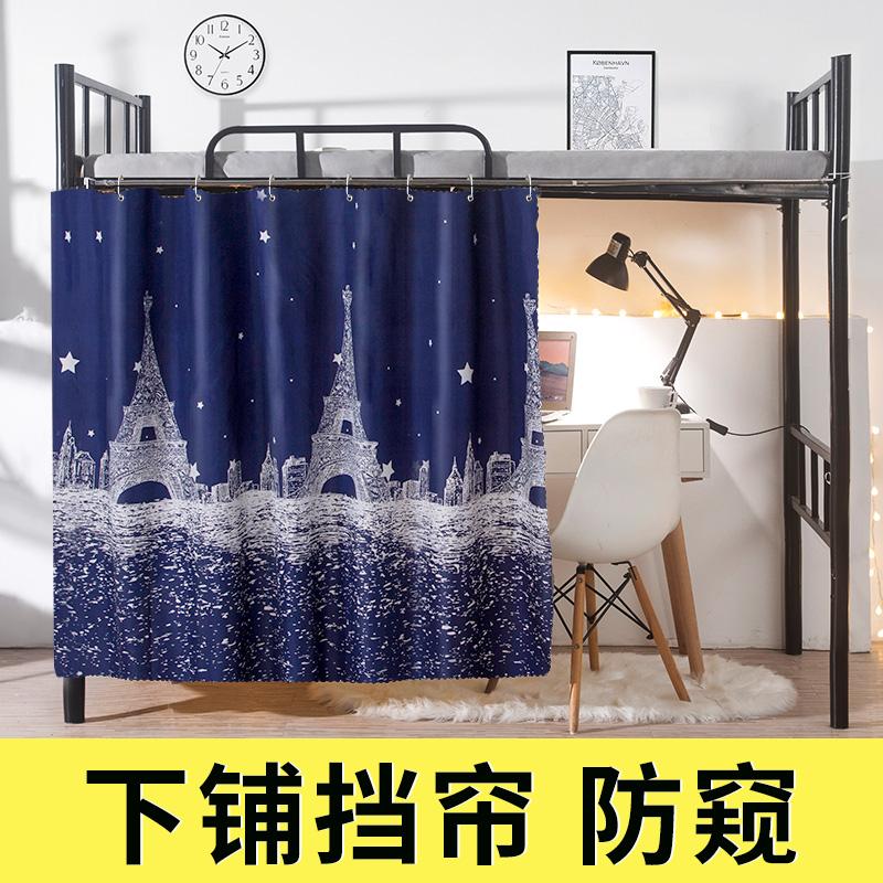 宿舍床帘 学生遮光帘上铺上下铺女床铺寝室男床围挡布上下床帘子