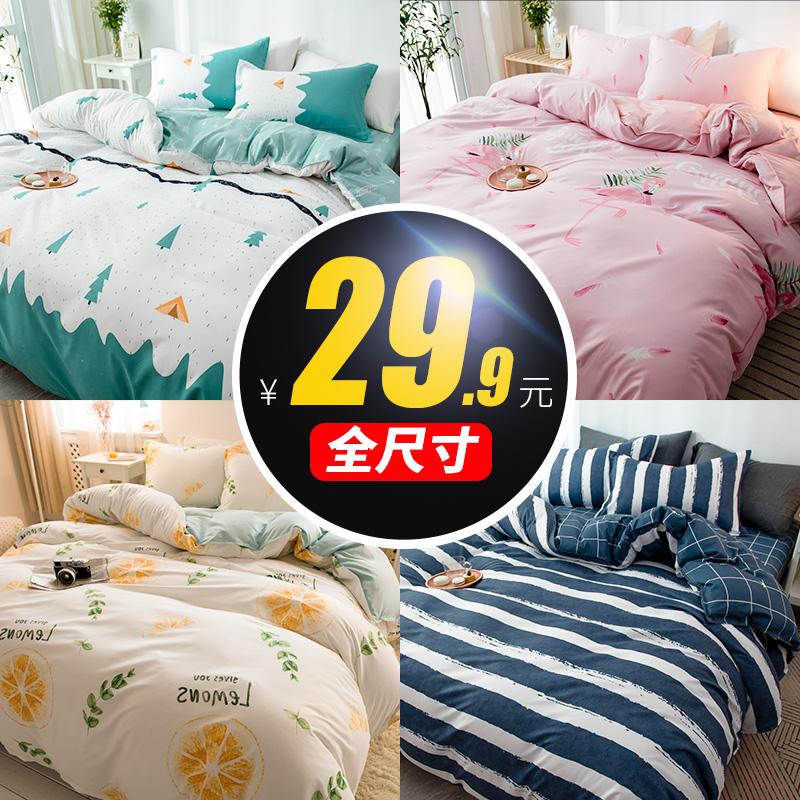 四件套床上用品被套被罩床单床品磨毛冬季被子三件套床品夏季春秋