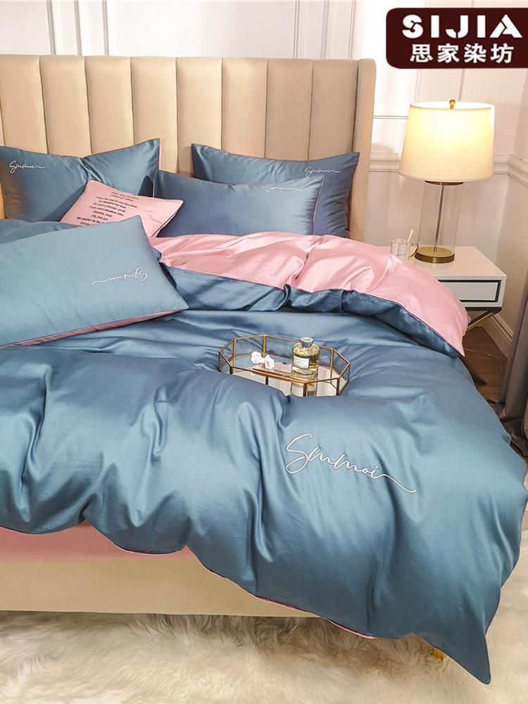 简约床品60支长绒棉纯棉纯色四件套全棉被套素色双拼1.8m床上用品(用10元券)