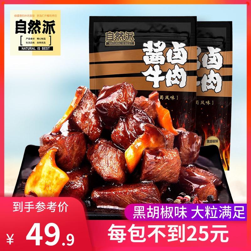 自然派酱90g*2酱香卤味卤牛肉