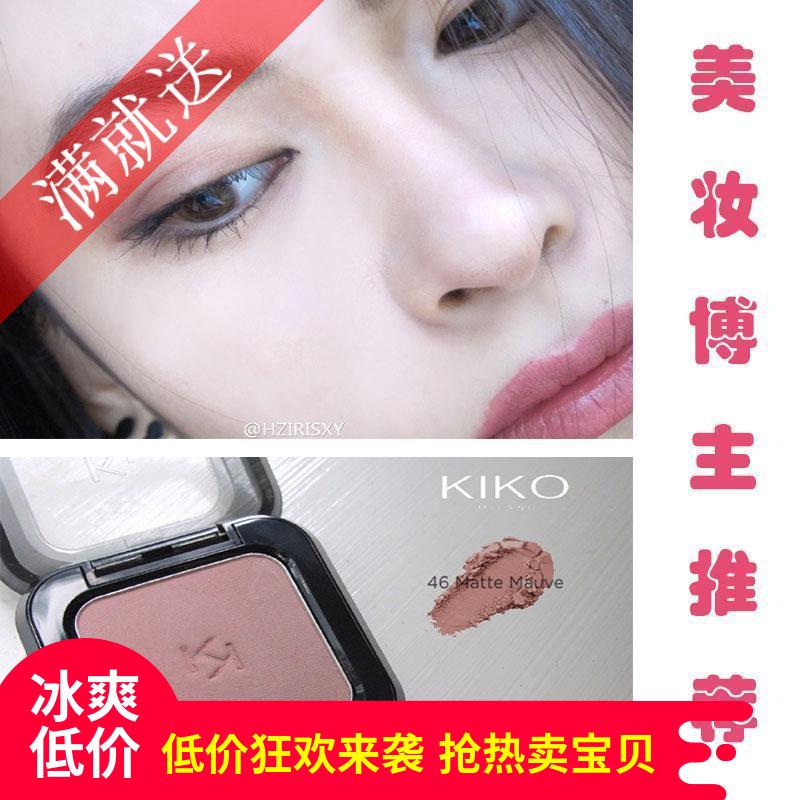 现货送刷子kiko46眼影豆沙色单色哑光极高色素catie推荐fresco
