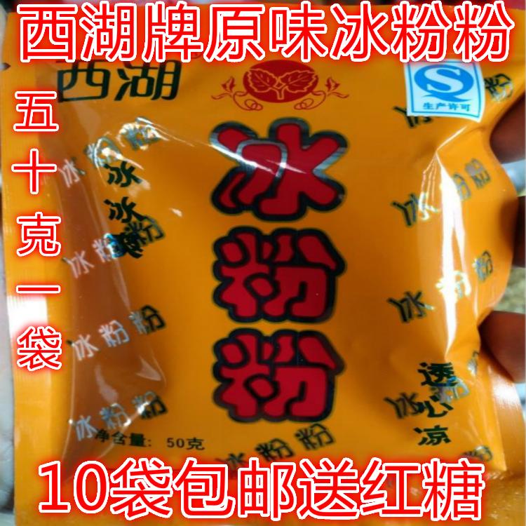 10袋包邮 四川乐山 原味冰粉粉 西湖冰粉 冰冰爽 透心凉 50克