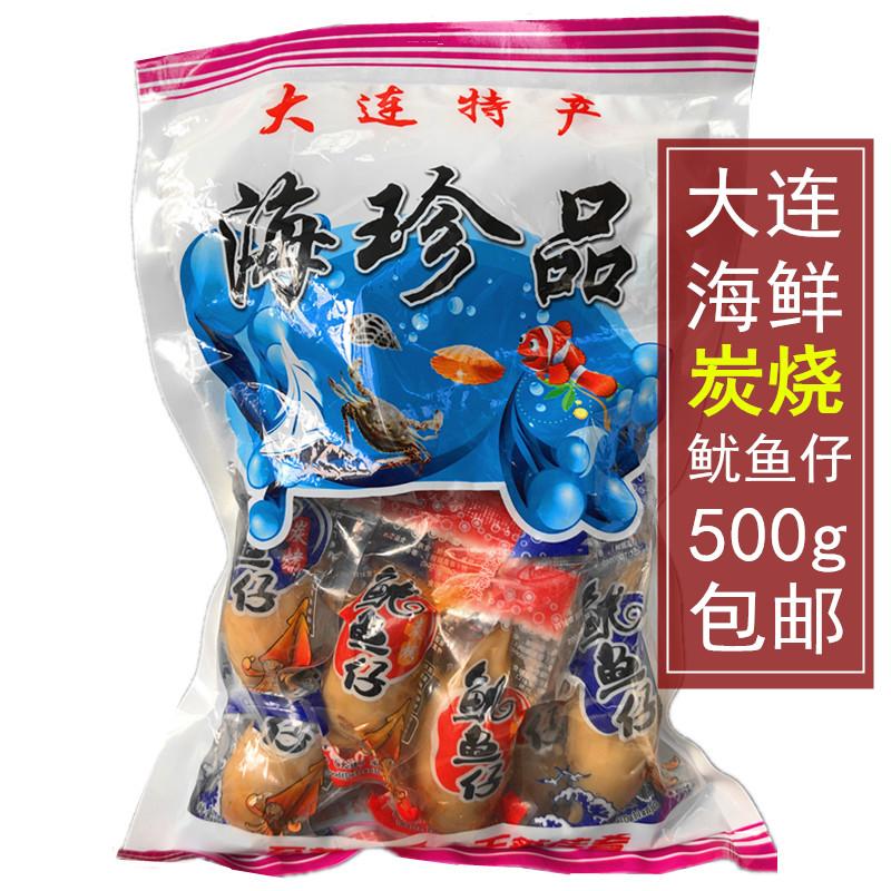大连特产炭烧带籽鱿鱼仔500g熟食小吃原味香辣墨鱼仔即食海鲜包邮