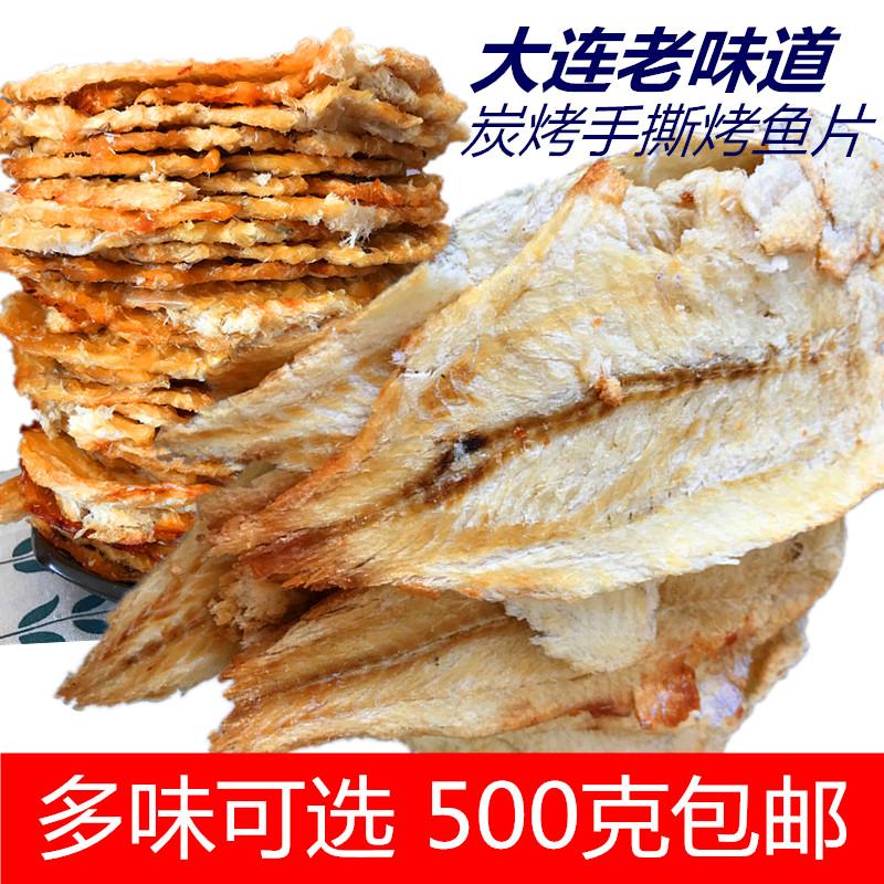 大连特产海鲜零食烤鱼片500g包邮手撕即食烤鱼干鳕鱼片鱼干片小吃