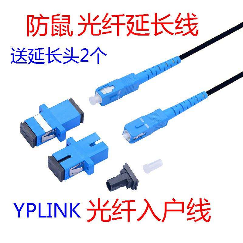 5 метр 10 метр SC-SC противо мышь связь свет хорошо продление линии мобильный широкополосный свет хорошо вводить семья линия встроенный кабель