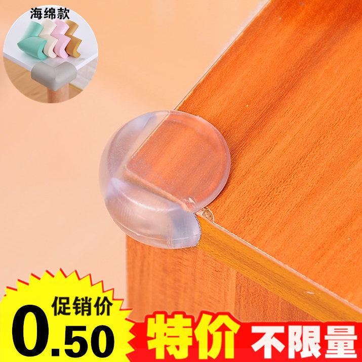 儿童安全防护防撞角球形透明加厚玻璃包桌角保护套宝宝防撞桌角套