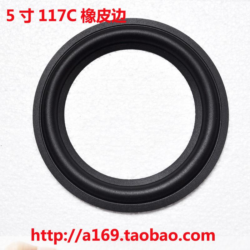 5寸117C/113C喇叭橡胶边 喇叭边折环 扬声器 喇叭维修配件