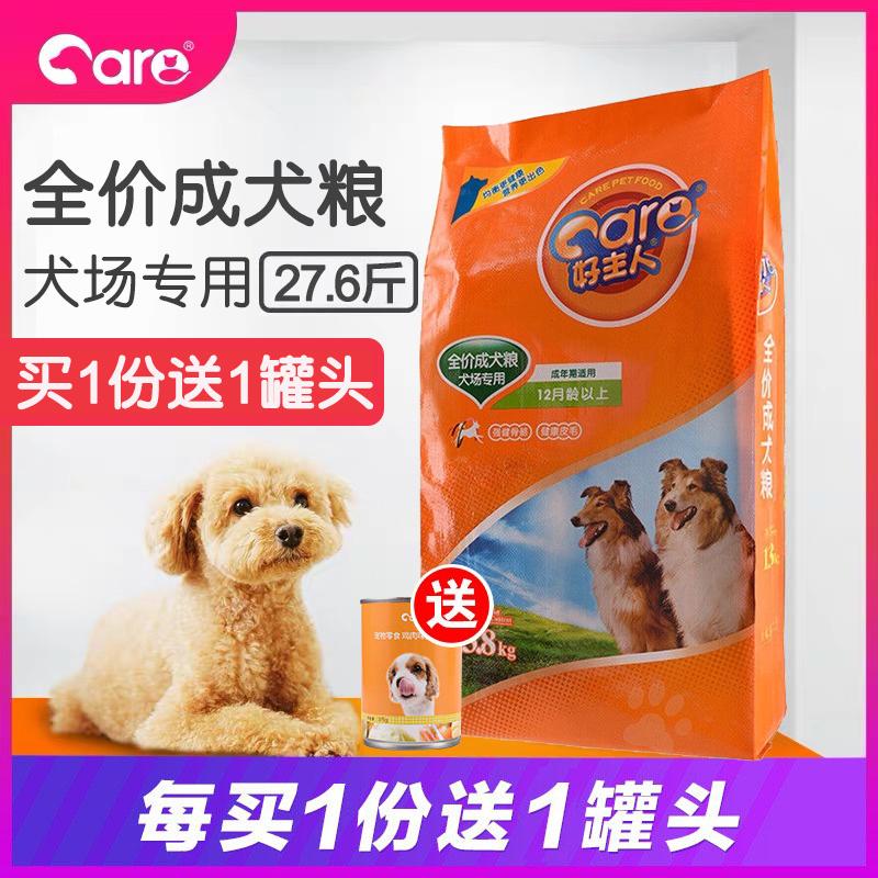 Good owner dog farm dog food golden Labrador Teddy adult dog special food 13.8kg large, medium and small universal