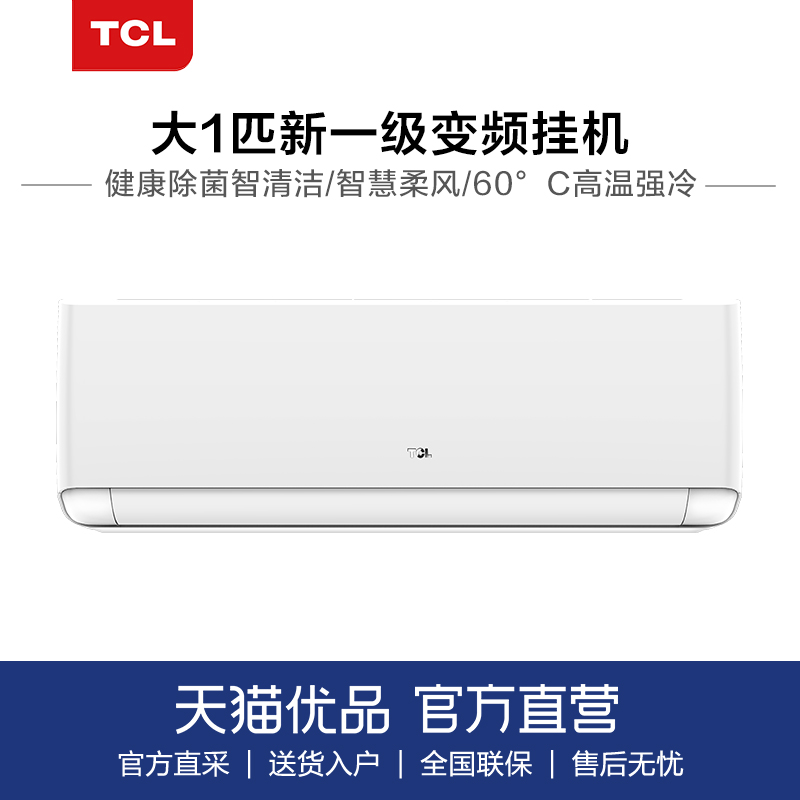 TCL kfrd-26gw / d-xg21bp (B1) new class 1 large 1p wall mounted air conditioner 1p cooling and heating frequency conversion