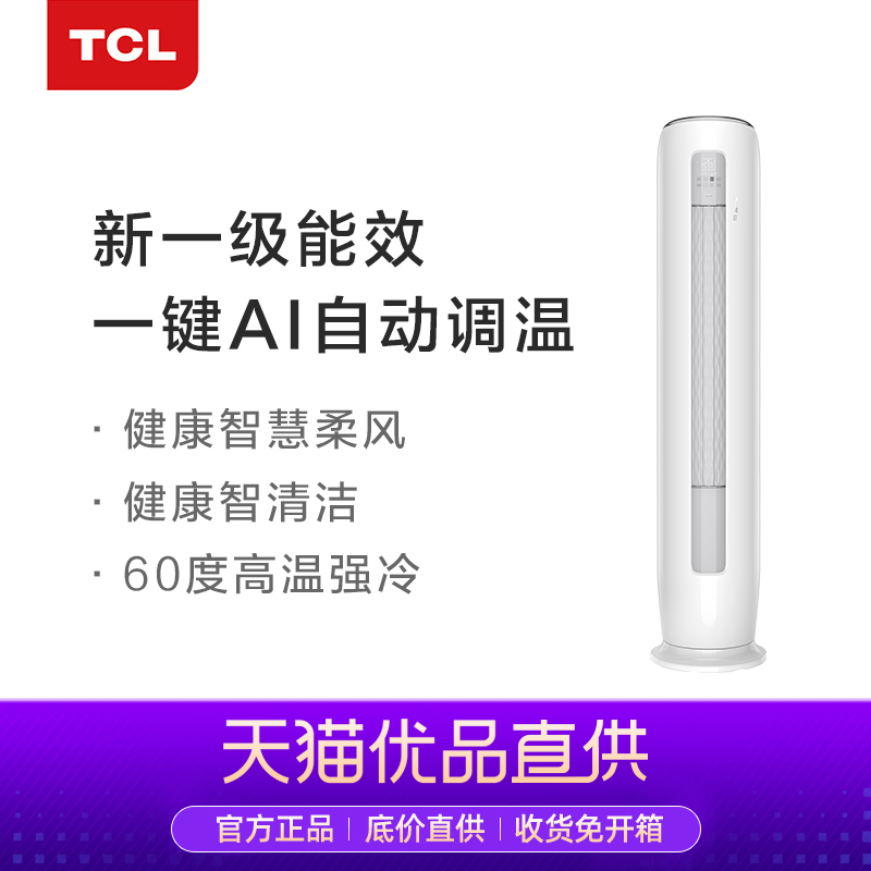 TCL kfrd-72lw / dbp-smq11 (B1) new energy efficiency cabinet air conditioner large 3P class I inverter