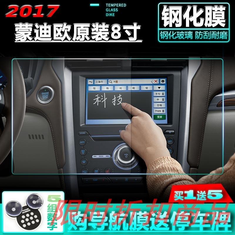 2019款福特蒙迪欧专用导航膜 全新蒙迪欧中控屏幕钢化玻璃保护膜