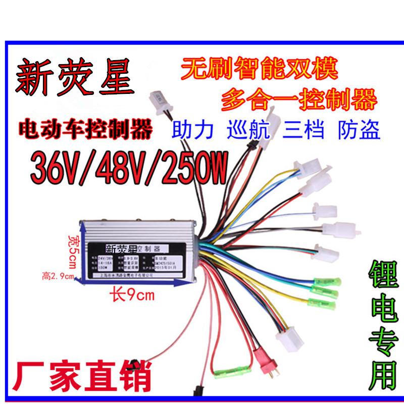锂电电动车专用控制器滑板折叠自行电瓶车无刷24V36V48V250W350W