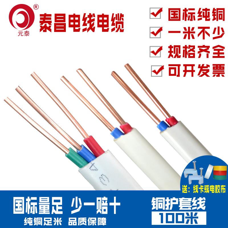 泰昌����1 1.5 2.5 4 6平方�p芯�~�BVVB�o套���2芯硬��~芯�