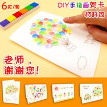 儿童DIY感恩送老师立体贺卡手工材料包 教师节纽扣手指画心意卡片