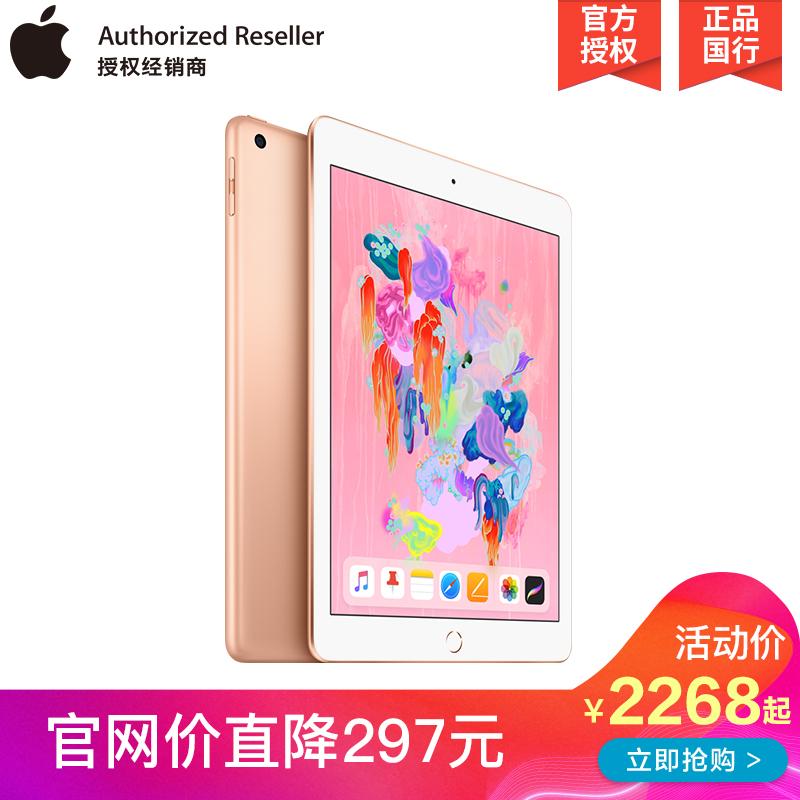 [12期分期][两年质保]Apple/苹果 iPad 2018款 9.7英寸wifi新款平板电脑32G/128G 正品国行新品授权旗舰店