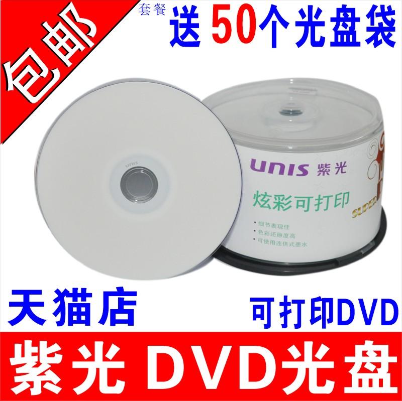 紫光光盘可打印DVD光盘DVD-R空白4.7G刻录盘纯白面光碟片打印8.5G