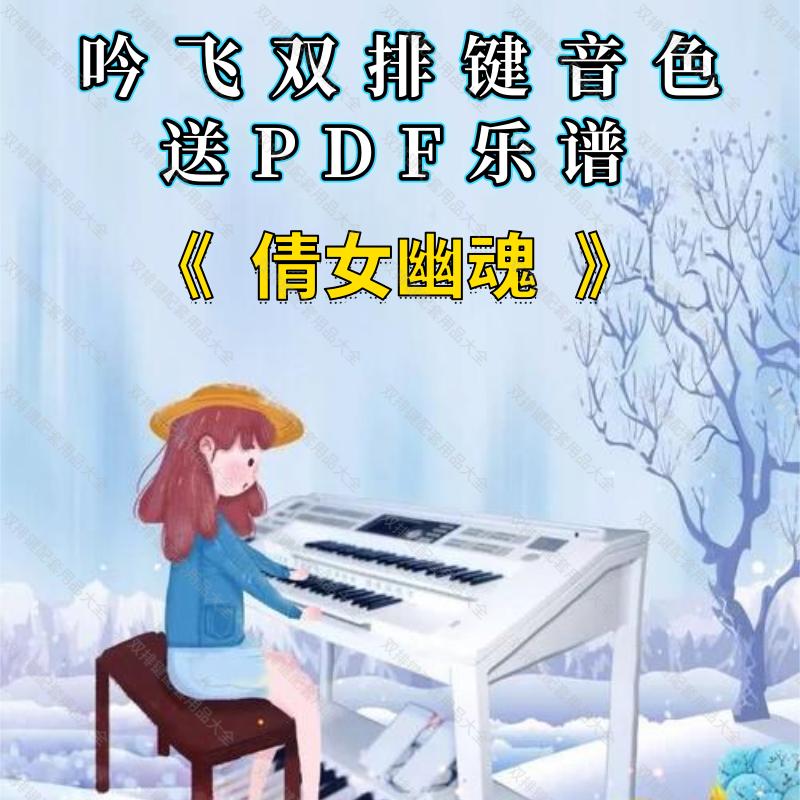 倩女幽魂吟飞电子管风琴音色谱MID双排键rs400/700/760/800/1000e