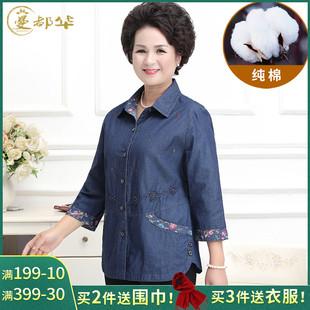 妈妈春装纯棉七分长袖衬衫薄牛仔大码中老年女装春夏装女式衬上衣