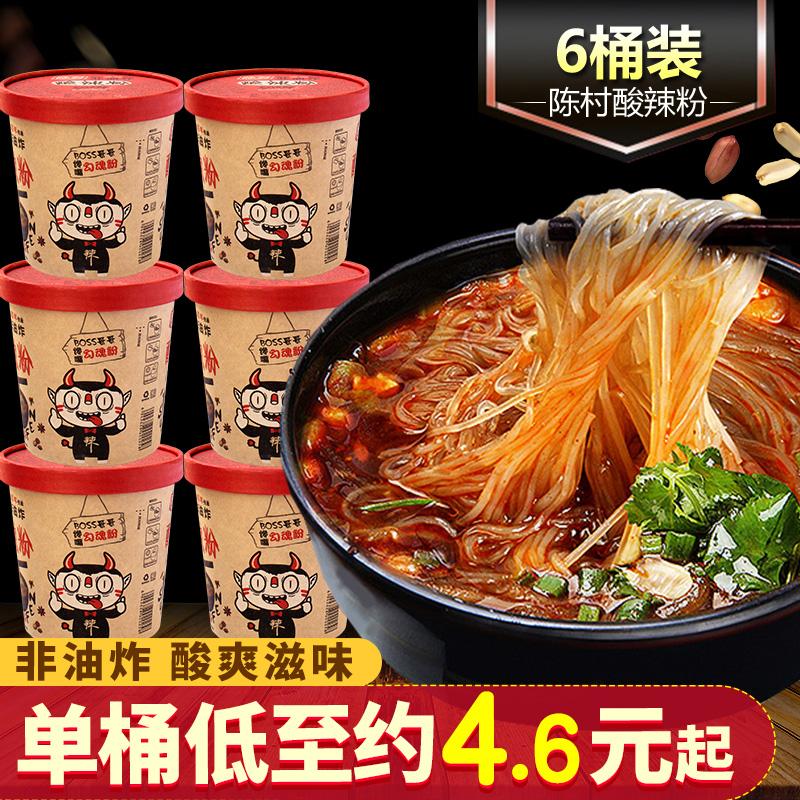 陈村酸辣粉12桶整箱 食品人族红薯粉重庆非油炸螺蛳粉方便面速食