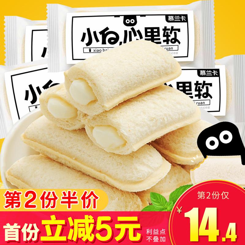 12-01新券慕兰卡小白心里软酸奶夹心小面包