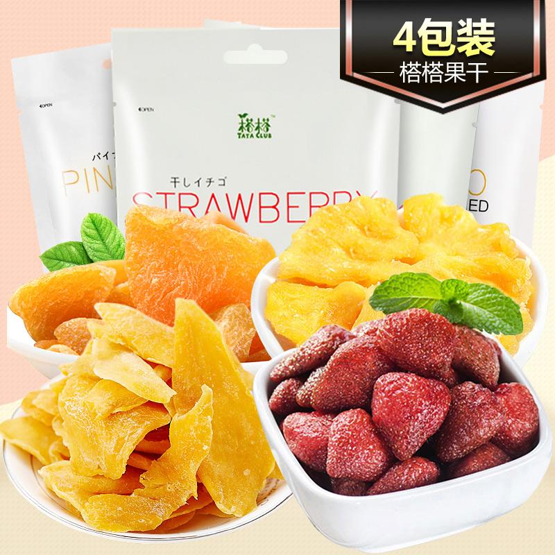 越南进口榙榙混合水果干50g*4包 芒果草莓黄桃菠萝果脯果干大礼包(非品牌)